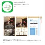 ラル 公式アプリ