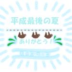 平成最後の夏‼