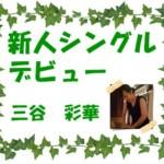 新人彩華シングルデビュー